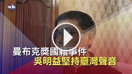 曼布克獎國籍事件 吳明益堅持臺灣聲音