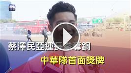 蔡泽民亚运长拳夺铜 中华奖牌开张