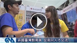 台灣教育展菲國登場 南向人才交流前景夯