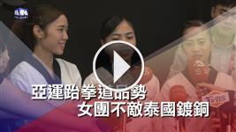 亞運跆拳道品勢 女團不敵泰國鍍銅