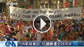 UN氣候會談 抗議全球同步