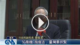 5G商機 施俊吉:臺灣要抓緊