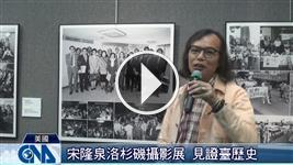 宋隆泉洛城攝影展 見證臺歷史