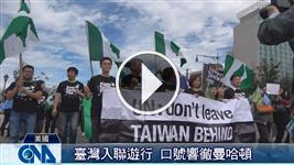 台湾入联游行 口号响彻曼哈顿