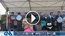 文化台湾列车 停驻上野公园