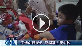 中秋佳节 菲国华人疯搏状元