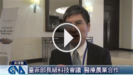 台菲部长级科技会议 规划医疗农业合作