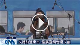文总前进东京 推广台音乐文创