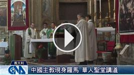 中國主教現身羅馬 華人聖堂講道