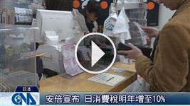 日本消費稅 明年擬增至10%