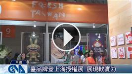 臺品牌上海展出 展現軟實力