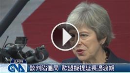 英脫歐談判卡關 梅伊樂觀