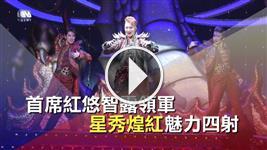 寶塚台灣公演 星秀煌紅歌舞秀