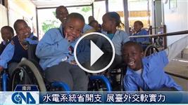 臺捐節能系統 南非殘疾生受惠