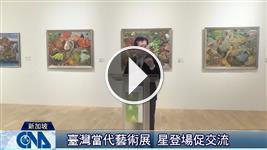 臺灣當代藝術展 新加坡登場