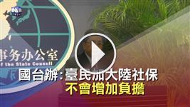 國台辦:大陸社保不會增加負擔