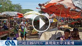 APEC在巴紐  風情奇特
