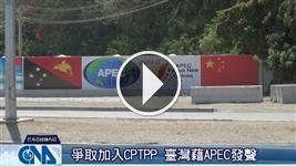 爭取入CPTPP 臺藉APEC發聲