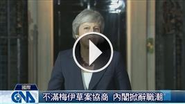 英脫歐協議達陣 內閣掀辭職潮