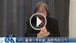 APEC臺灣談新創  多國盼合作