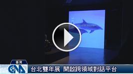 台北雙年展 探討生態保存議題