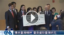 臺企業家 捐UCLA百萬美元