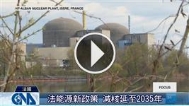 法能源新政策 減核延至2035年