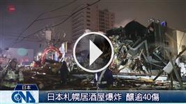 札幌居酒屋爆炸 釀逾40傷