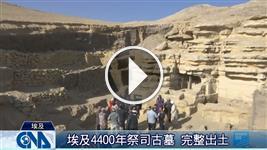 埃及4400年祭司古墓出土揭密