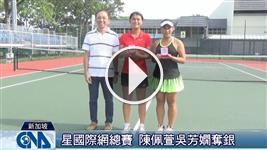 星國際網總賽 臺女雙奪銀