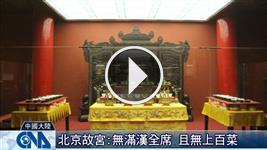 滿漢全席存在否 北京故宮解惑