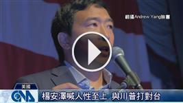 楊安澤選美總統 臺裔第一人
