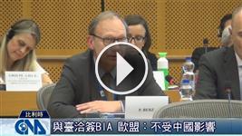 臺歐BIA 歐盟:不受中國影響