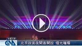 北京故宮夜間首開放 民瘋搶票
