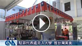 駐菲代表處走入大學 推台灣美食