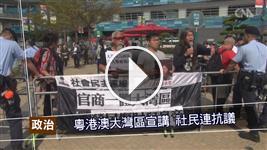 粵港澳大灣區宣講 社民連抗議