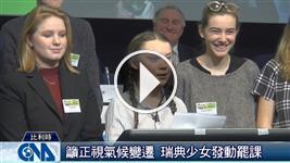 阻氣候變遷 瑞典少女批判政府
