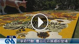 爭奇鬥艷 曼谷花卉展繽紛登場
