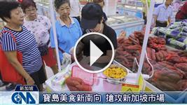 台灣食品節 新加坡超市登場