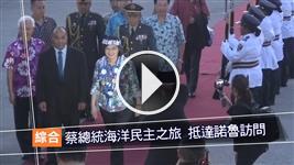 蔡總統抵諾魯 進行國是訪問