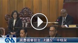 諾魯國會挺台主權 拒一國兩制