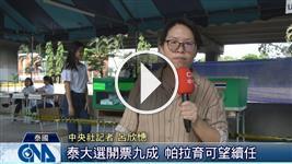 泰國會大選 特派在前線
