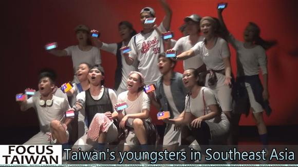 Southeast Asia – Here comes Taiwan's youngsters!
