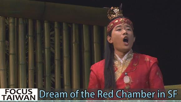 Dream of the Red Chamber in SF