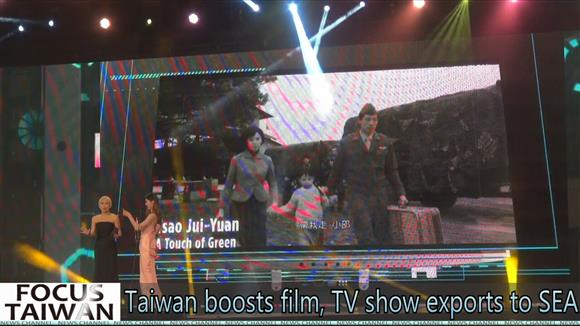 Taiwan to boost film, TV show exports to SEAsia