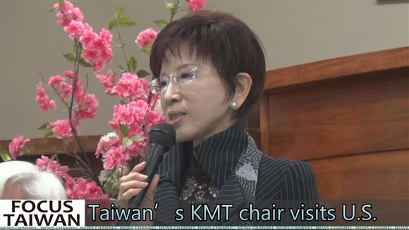 Taiwan's KMT chair visits U.S.