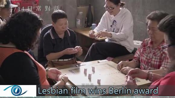 Taiwanese lesbian film wins Berlin award