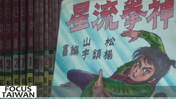 Why Taiwan lacks more of its own comics