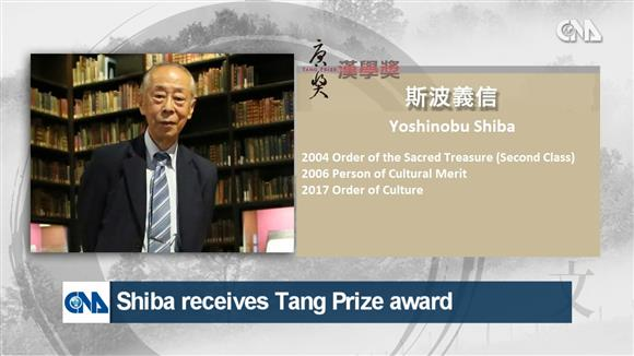 Shiba receives Tang Prize award