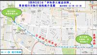 五一勞工台北大遊行路線示意圖
